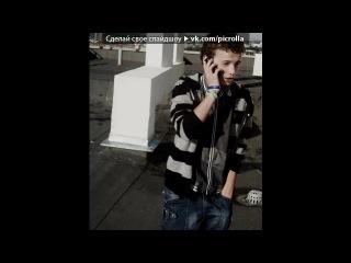 «малая» под музыку Гоша Матарадзе - Два сердца (скачать альбом на mataradze.ru ). Picrolla