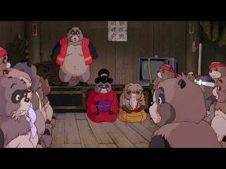 Помпоко: Война тануки / Heisei Tanuki Gassen Ponpoko (1994)
