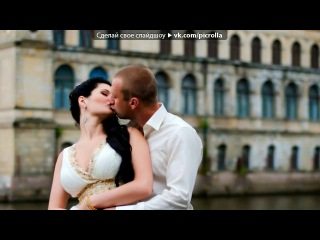 «свадьба 28 июня 2013 год» под музыку Французская  - Обалденно красивая музыка. Picrolla