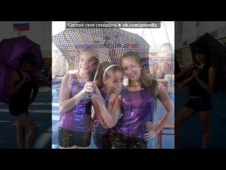 «wee a good girls...» под музыку музыка лета 2010 - супер клубняк. picrolla