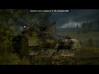 «Британские танки» под музыку Alex On The Spot - прикольная песня из мадагаскара 2. Picrolla