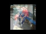 «С моей стены» под музыку ♥Клуб RAЙ♥ - Хорошие девушки попадают в Рай, Плохие  на Казантип (NEW MIX 2012). Picrolla