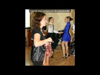 День учителя 2011 под музыку Inna Hot radio edit Picrolla