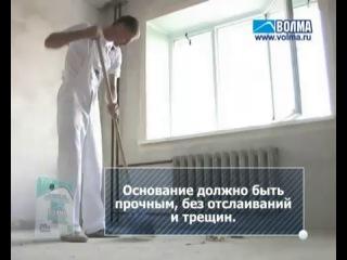 [Наливные полы - Ровнители для пола ВОЛМА]