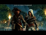 «Assassin's Creed IV: Black Flag» под музыку ZIDKEY - [Русский Литерал] Ассасин крид 3 - E3 трейлер. Picrolla