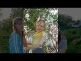 Lhepmz под музыку  S`NEЖNO  - Не Стреляй В Моё Сердце (OST Ангел или демон на СТС). Picrolla