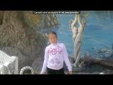 «С моей стены» под музыку Даша Черных и Женя Феофилактова(Дом 2) - ♥♥♥Тра-ля-ля♥♥♥ . Picrolla