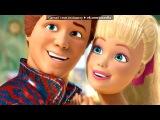 «Барби» под музыку Барби и Кен:D)) С.Г. - а я Барби гёрл, я люблю дирооол)). Picrolla