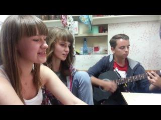Секс и рок-н-рол (Саша, Даша, Макс)