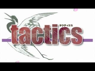 Tactics / Тактика - 9 серия [Харука]