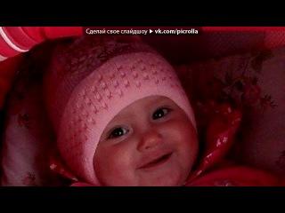 «доня» под музыку Ксюша Барадина - маленький мир. Picrolla