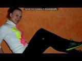 «житуха» под музыку Любовные истории - [..♥Школа, школа, я скучаю♥..]. Picrolla