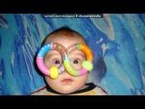 «Сынуля» под музыку Детские песни из мультфильмов - Облака, белогривые лошадки. Picrolla