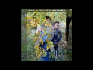 «С моей стены» под музыку Бахти и руки вверх - крылья(ремикс). Picrolla