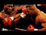 «Три легенды.» под музыку лучшие чемпионы!!! - 3 легенды бокса!!!Muhammad Ali,Mike Tyson,Roy Jones Jr. P