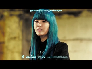 Song ji eun (secret) - going crazy (ft. bang yong gook b.a.p) (рус. караоке + романизация)
