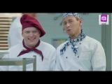Самый смешной момент сериала Кухня 4 серия 1 сезон:)