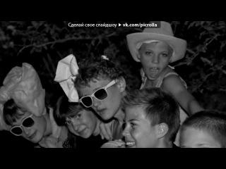«Лермонтово 2012» под музыку Селена Гомес - Love You Like A Love Song. Picrolla