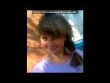 «2012ВЕСНА» под музыку Братья Борисенко - Я влюблен. Picrolla