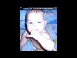 «моя малышка=))» под музыку Кристина Орбакайдэ - Ой, а кто это такой просыпается? . Picrolla