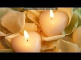 «LOVE» под музыку KaLiTa MC feat. МцСквот - Love story [ Сквот Family Rec.] [ СКАЧАТЬ ТРЭК МОЖНО ЗДЕСЬ---> http://kalitamc.promodj.ru ]. Picrolla