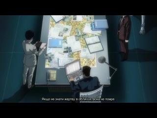 Зошит смерті / Death Note 2006 - 24 серія UKR SUB