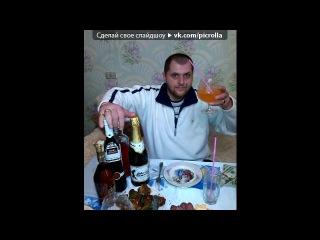 «день рождения племяника» под музыку Ganj - 04_Бандитский рэп. Picrolla
