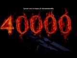 Нас 40 000 под музыку Вормикс и CS 1.6 - Общий ремикс...teamTTJIacTuJIuH. Picrolla