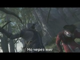 Русский Литерал (Russian Literal)  : Assassins Creed 3 Gameplay