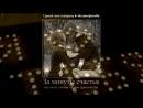«Минуты счастья » под музыку Дарья Астахова - радость моя очень тебя люблю я знаю у меня нет шанса но не могу без тебя жить и по этому так все прости.. прошу только позволь мне писать и кричать об этом потому что если и этого мне будет нельзя я не выдержу милый любимый Я люблю тебя Picrolla