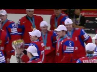 Чемпионат мира по хоккею 2012. Финал. Россия - Словакия 6-2. Церемония награждения.
