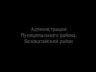 Новобелокатай, Башкортостан. Праздник русской песни и частушки. 1/8 фильма