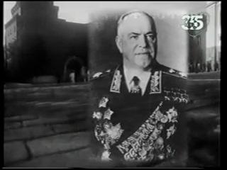 Невидимый фронт. Холодная война. Жуков (часть 3).