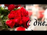 «n» под музыку С днём рождения,брат - классная песня...подумаешь ПОЗДНО!!!. Picrolla