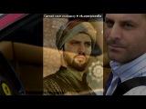 «Со стены Великолепный век все серии -Турецкий сериал 2013» под музыку Заставка к сериалу