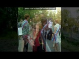«Выпускной 23.06.2012г.» под музыку Любовные истории - [..♥Школа, школа, я скучаю♥..]. Picrolla