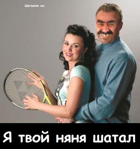 moya-zhena-nyanechka-i-ya