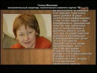 ПТВ - о гей-фракции партии «Яблоко»