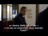 Пуаро Агаты Кристи. Сезон 12-1