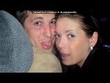 «мы» под музыку Света (90-е) - Мы в машине у тебя целуемся ♥. Picrolla