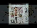 Граффити под музыку La Boushe - Be My Lover (Супер Дискотека 90-ых MTV). Picrolla