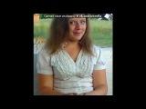 «я и моя девушка))**» под музыку Русские хиты 80 - 90-х - Белым снегом. Picrolla