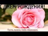 «С Днём Рождения!!!» под музыку ➨ СТАС МИХАЙЛОВ - NEW 2013 - разгоню ненастные тучи. Picrolla