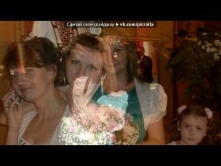 «*****» под музыку Dj DAV & Nicolae Guta si Sorina - Nunta - Свадьба (молдавская, свадебная, плясовая) . Picrolla
