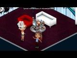 «Аватария» под музыку Я чмокнула девченку - Катя пери (http://mp3xa.net). Picrolla