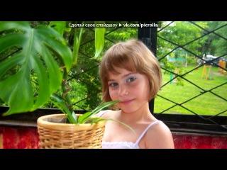 «личные» под музыку Ханна Монтана [vkhp.net] - мой  друг. Picrolla