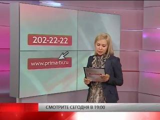 Смотрите сегодня в Новостях СТС-Прима