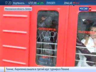 Зацеперы поневоле: давка в Химках стала хитом Рунета