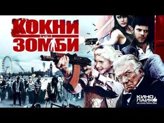фильм Кокни против зомби новинки кино 2013 2014