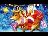 Природа под музыку Новогодние и Рождественские Песни - Стас Пьеха и Павла - НОВЫЙ ГОД - И Новый год и Рождество нам принесут немного счастья=)))))))). Picrolla